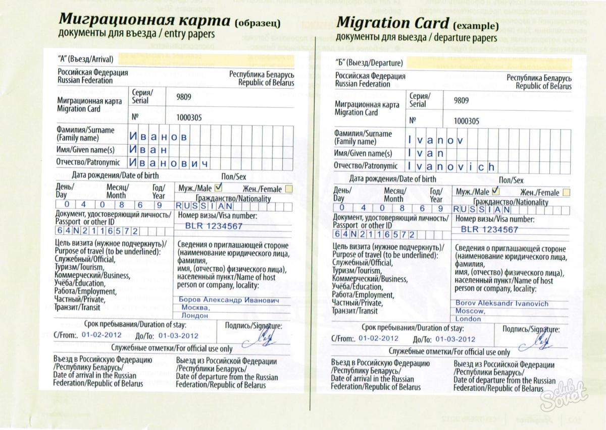Чтобы срок вашего пребывания не превысил срока, указанного должностным лицом при въезде в страну