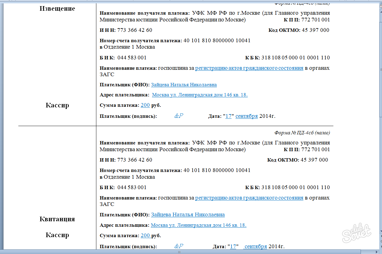 http://sovetclub.ru/tim/d4abc273dacc97fb8be9163374187471/kopiya-kvitancii-uplati.png