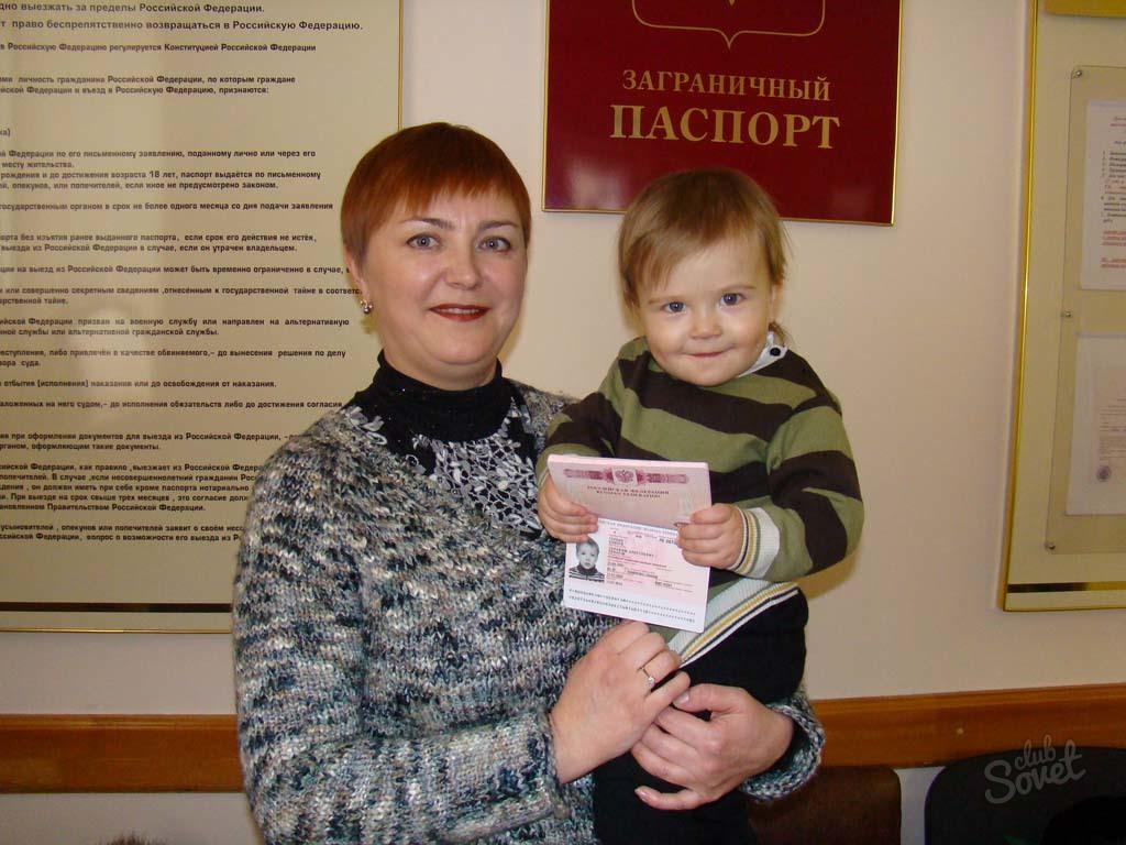 Как сделать паспорт ребенку. Порядок оформления паспорта для ребенка