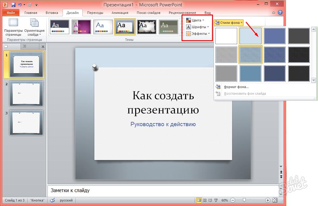 Как сделать из документа слайд