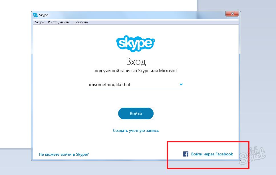 Как сделать из одного скайпа 2