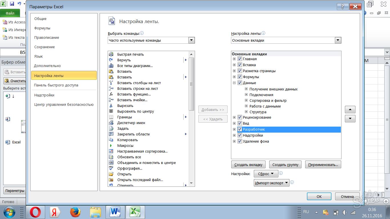 Как сделать вкладку в Excel 64