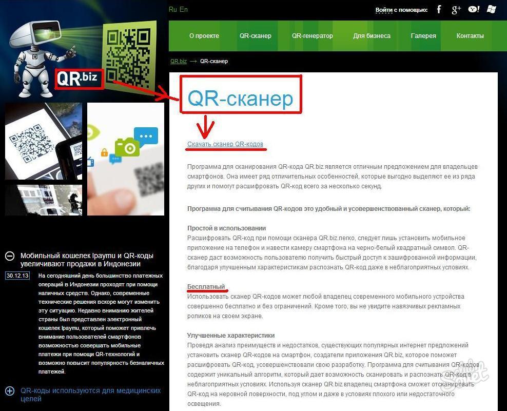 Приложение Для Андроид Программа Распознаватель Qr Кода