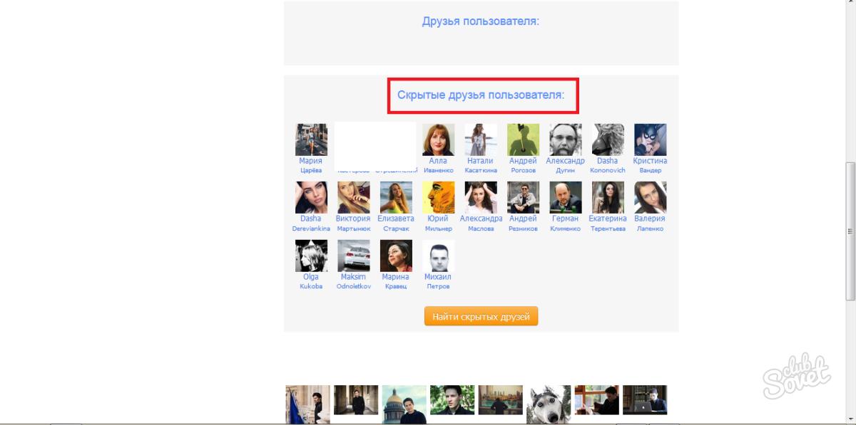 Стройкредит, просмотреть скрытых друзей вконтакте онлайн объезда