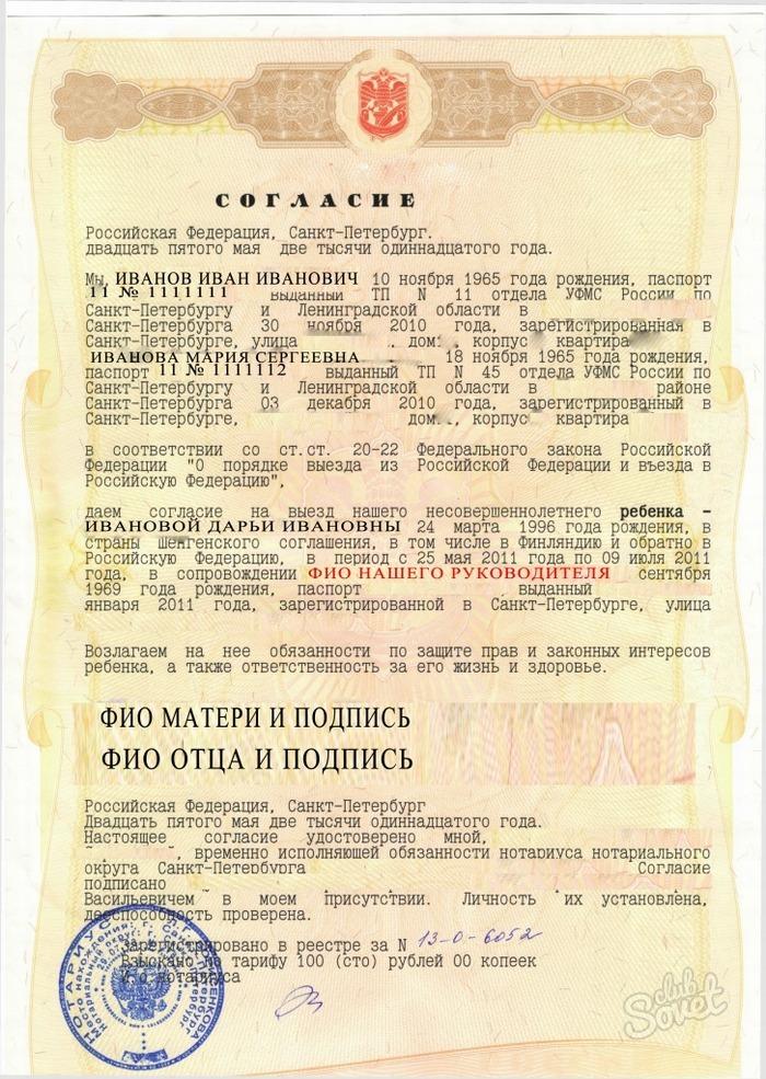 заявление о согласии на усыновление образец - фото 3
