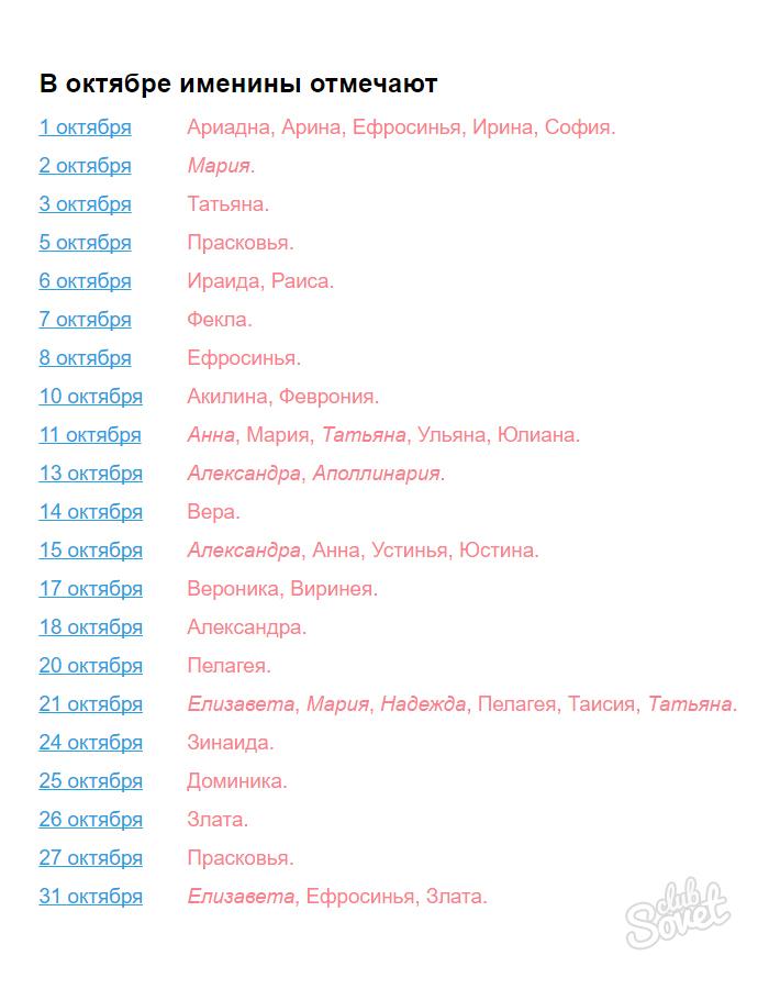 Имена по святцам в октябре для девочек