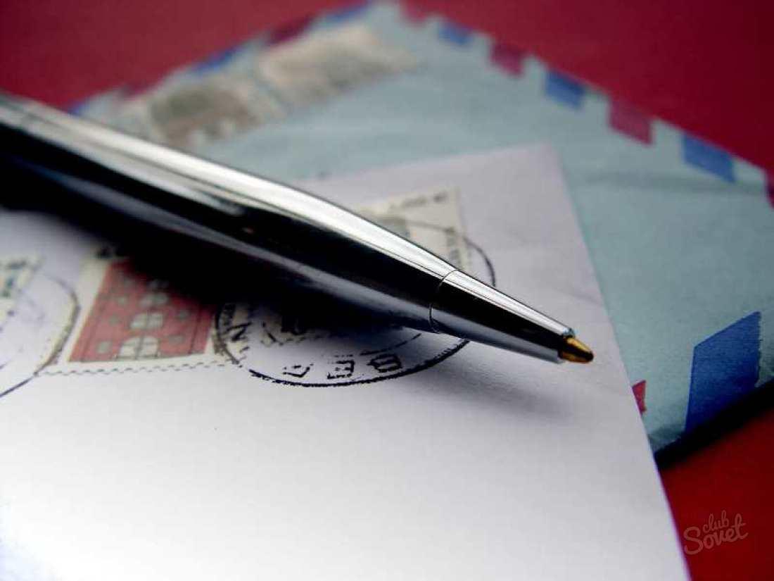 как правильно написать письмо в организацию образец
