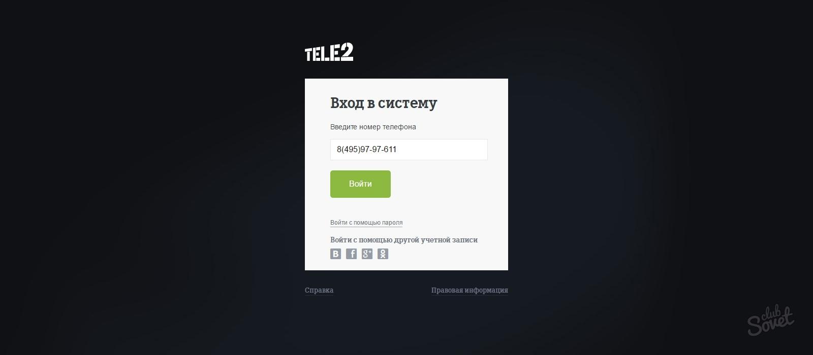 Скрываем свой номер на ТЕЛЕ 2 - 3 способа скрыть номер