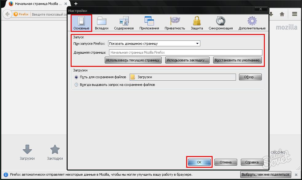 Как сделать экспресс панель стартовой страницей в интернет эксплорер - Vingtsunspb.ru