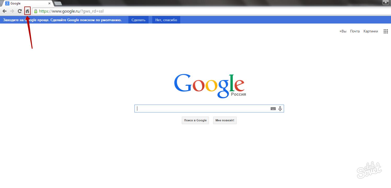 Как сделать поисковиком гугл а не яндекс 836