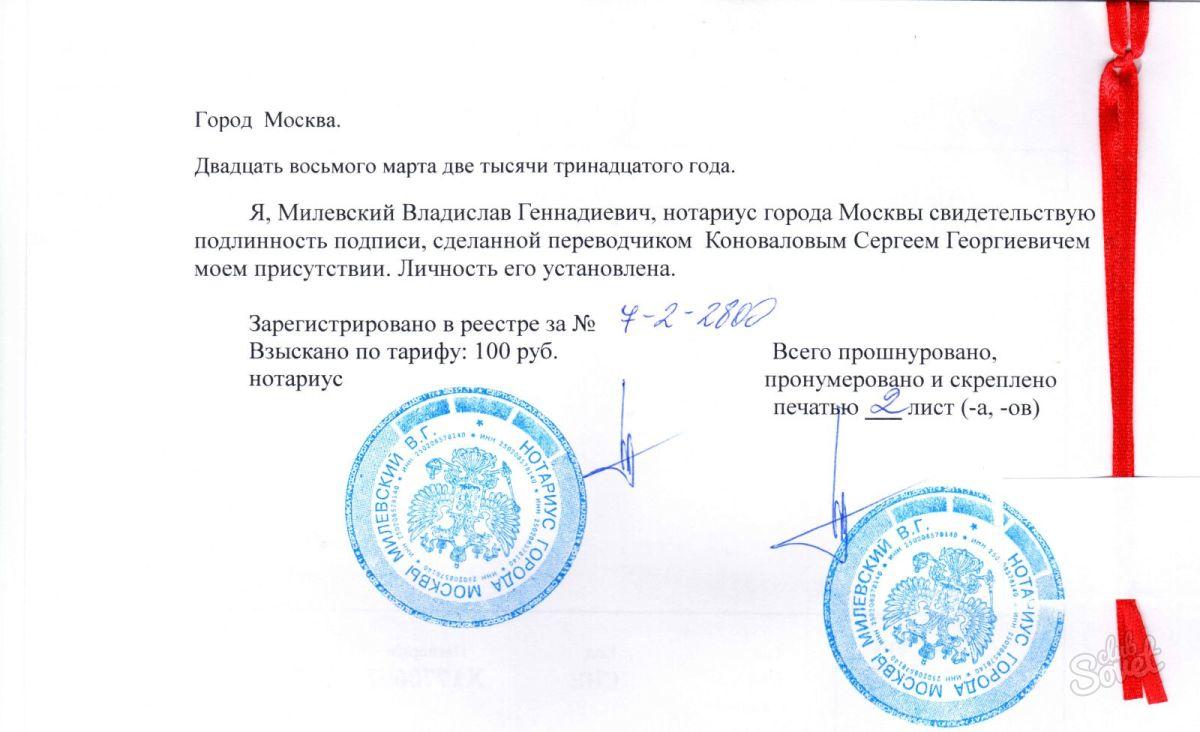 кадриль отождествление документа у нотариуса цена форменной одежды военных