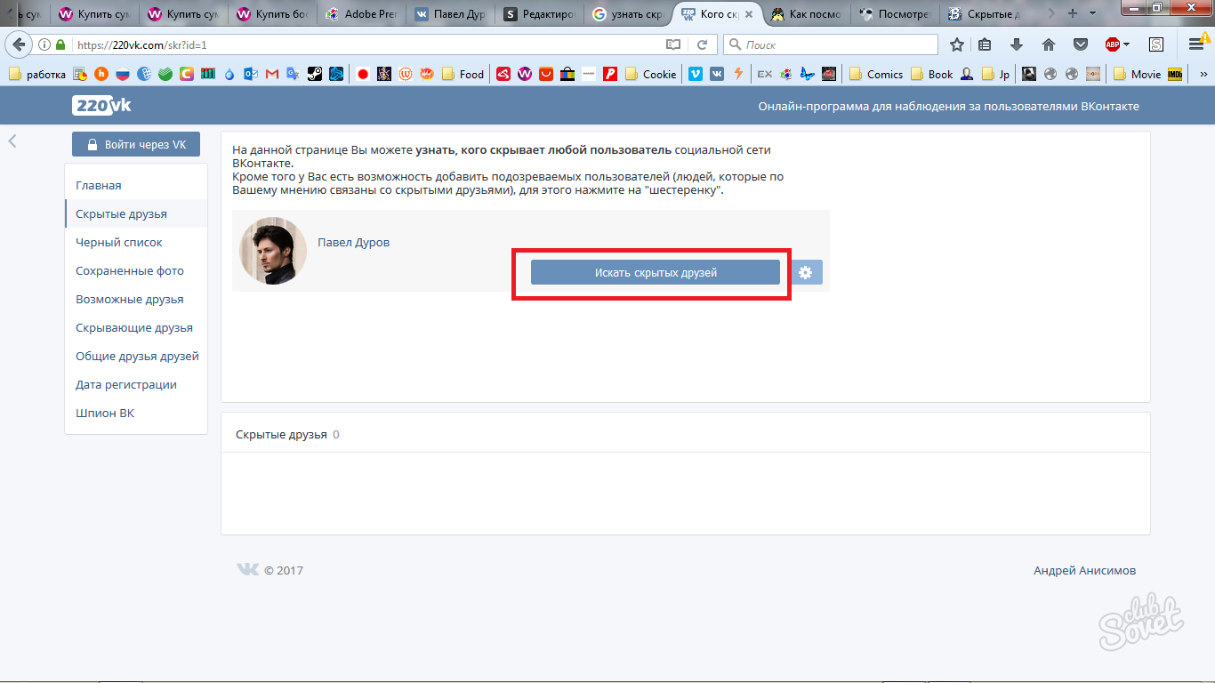 Как скрыть друзей в Контакте : пошаговая инструкция 44