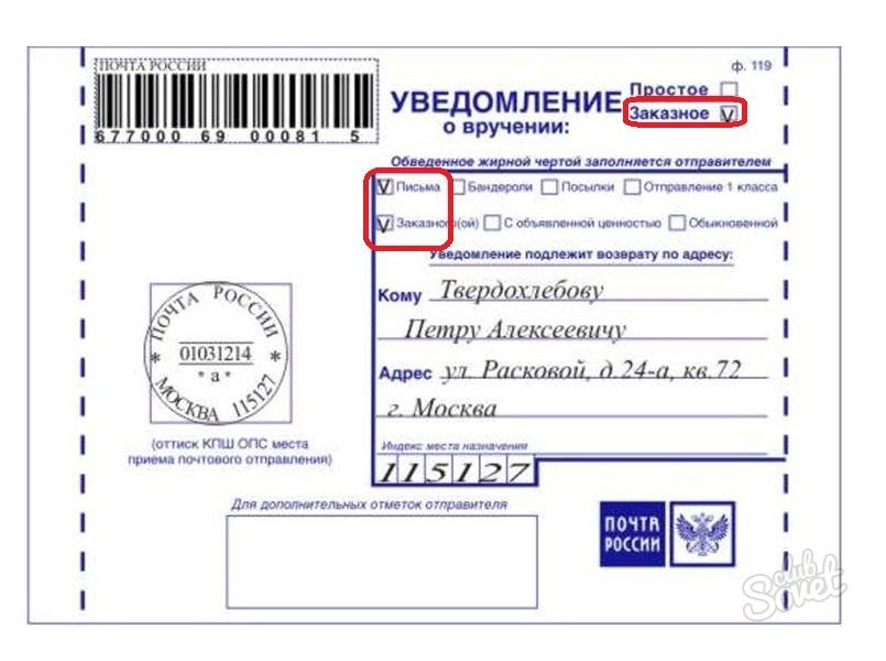 образец заполнения уведомление о вручении письма