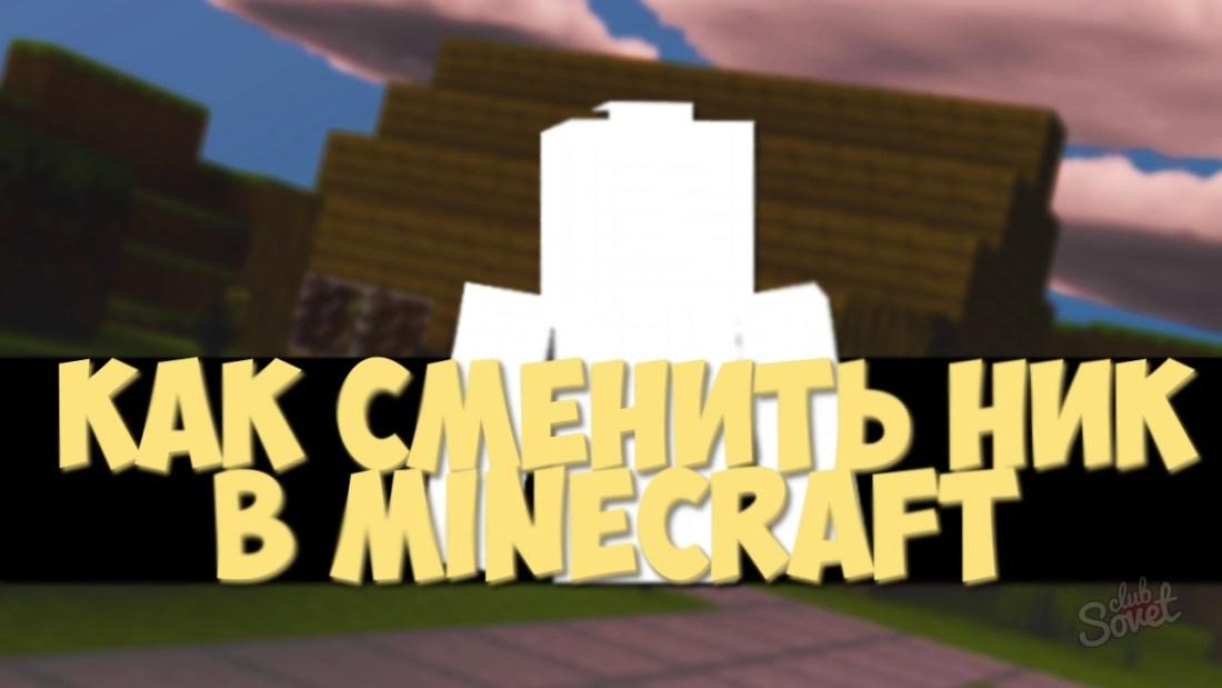 Как сменить ник в minecraft