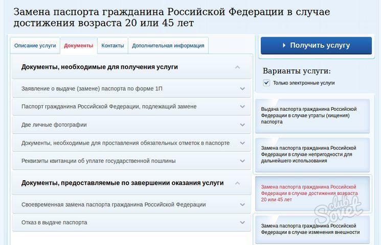 схема Список доеументов для замены паспорта немного ревниво