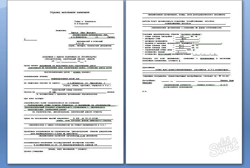 Образец заявления разрешения на строительство Хилвар стоял