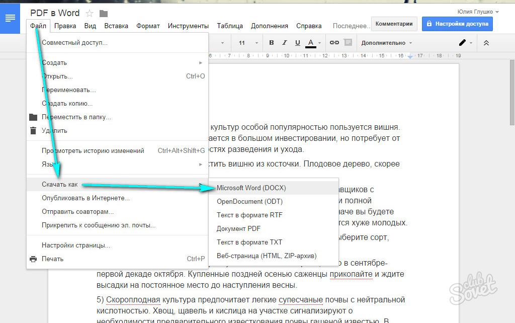 Как сделать формат документа rtf