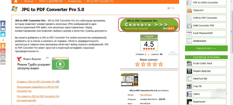 Скачать программе converter jpg в pdf