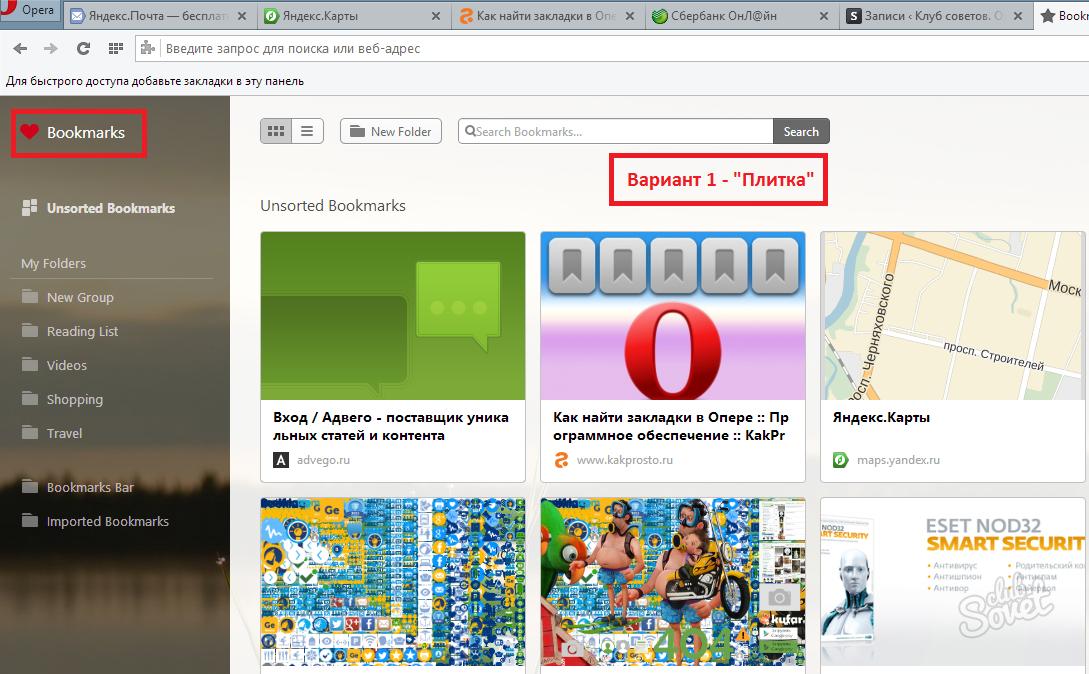 Как в браузере яндекс сделать резервную копию закладок в