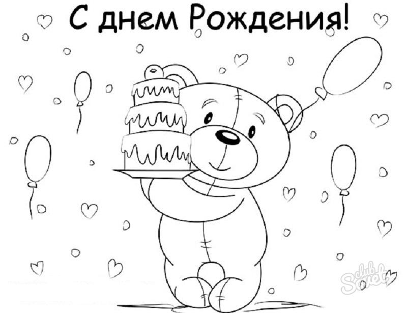 Рисунок своими руками с днем рождения