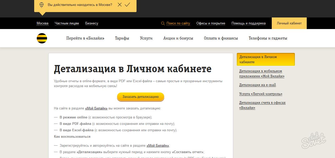 Офис сайт как сделать поиск