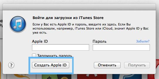 Как создать эппл id