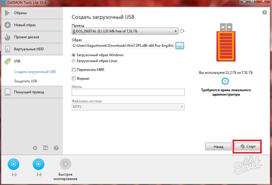 Как сделать образ для загрузочной флешки windows 7