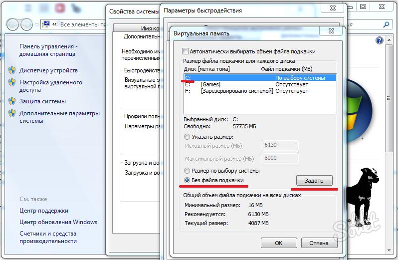 Как расширить оперативную память на windows 7