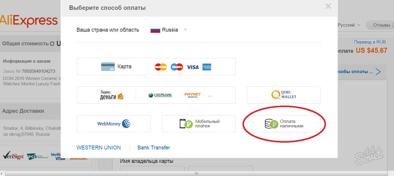 какой интернет магазин принимает оплату кодом pay card