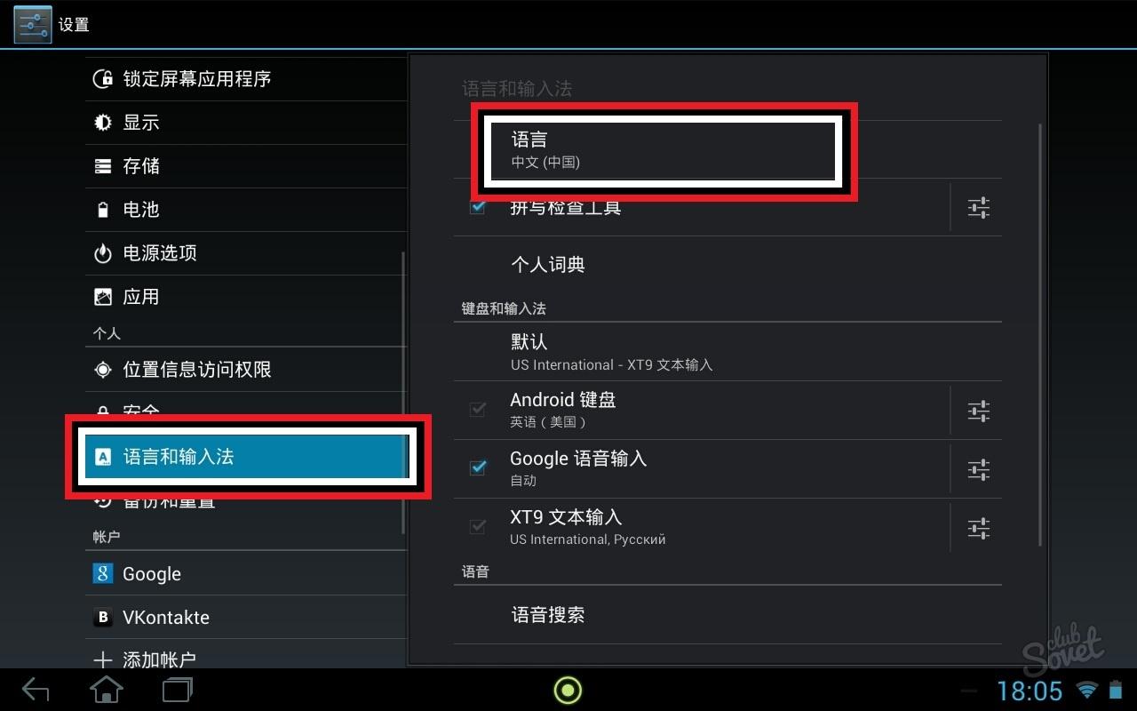 Как сделать русский язык на китайском андроиде7