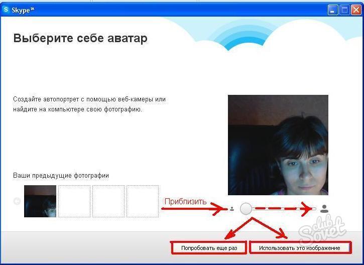 Как сделать в скайпе свое фото