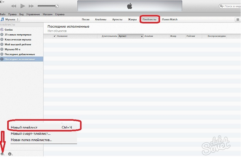 Как загрузить музыку на iPod. Как записать музыку с компьютера на плеер iPod