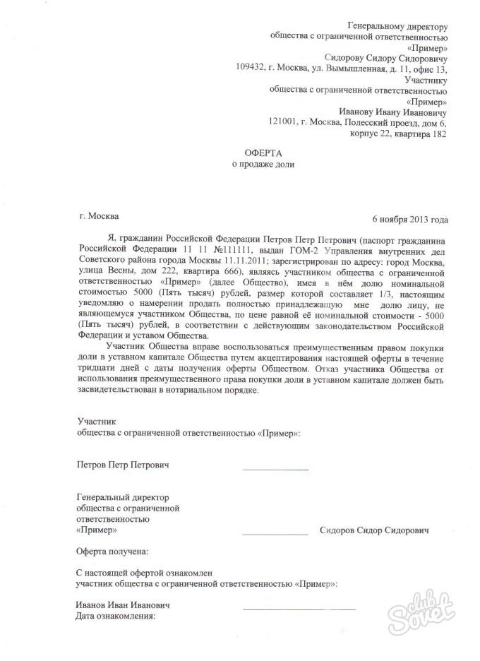 Образец Акцепта о Покупке Доли в ООО