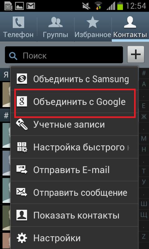 Как на андроиде сделать контактам из