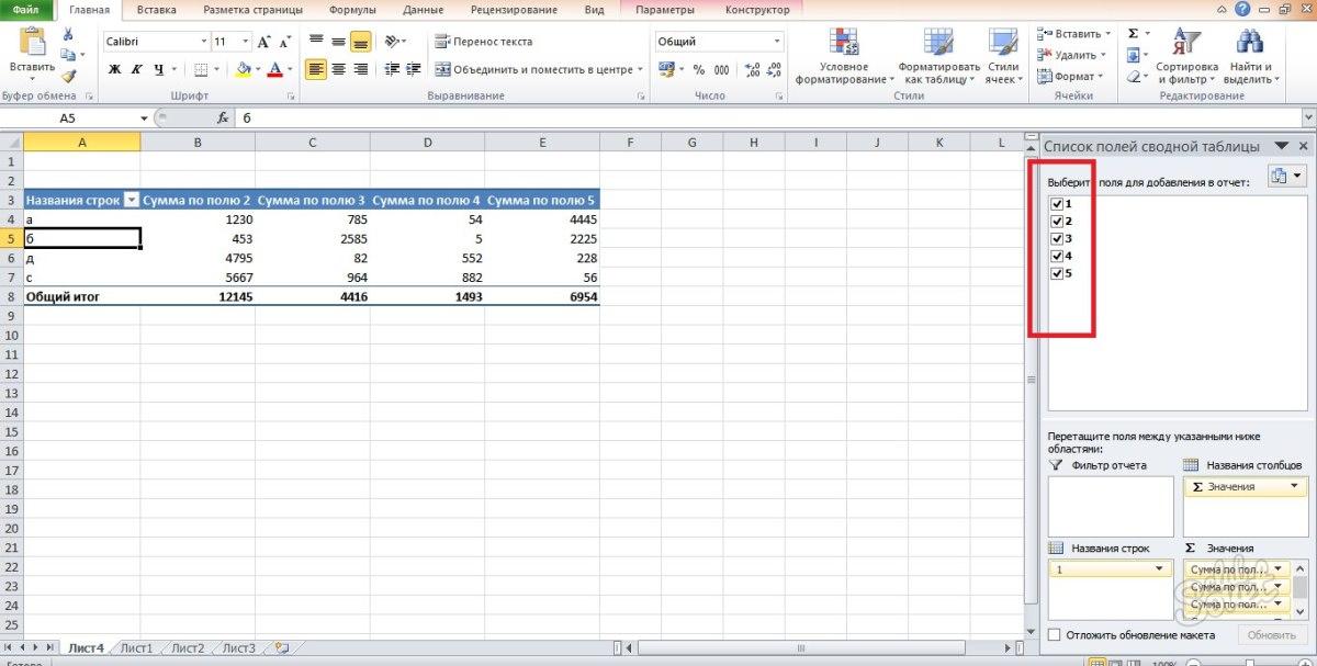 Как в экселе сделать из таблицы сводную таблицу 653