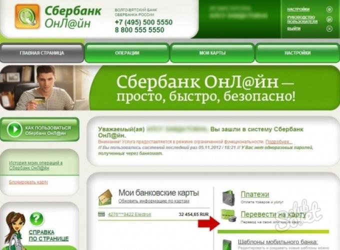 Как переводить деньги с карты на карту Сбербанка с помощью СМС.