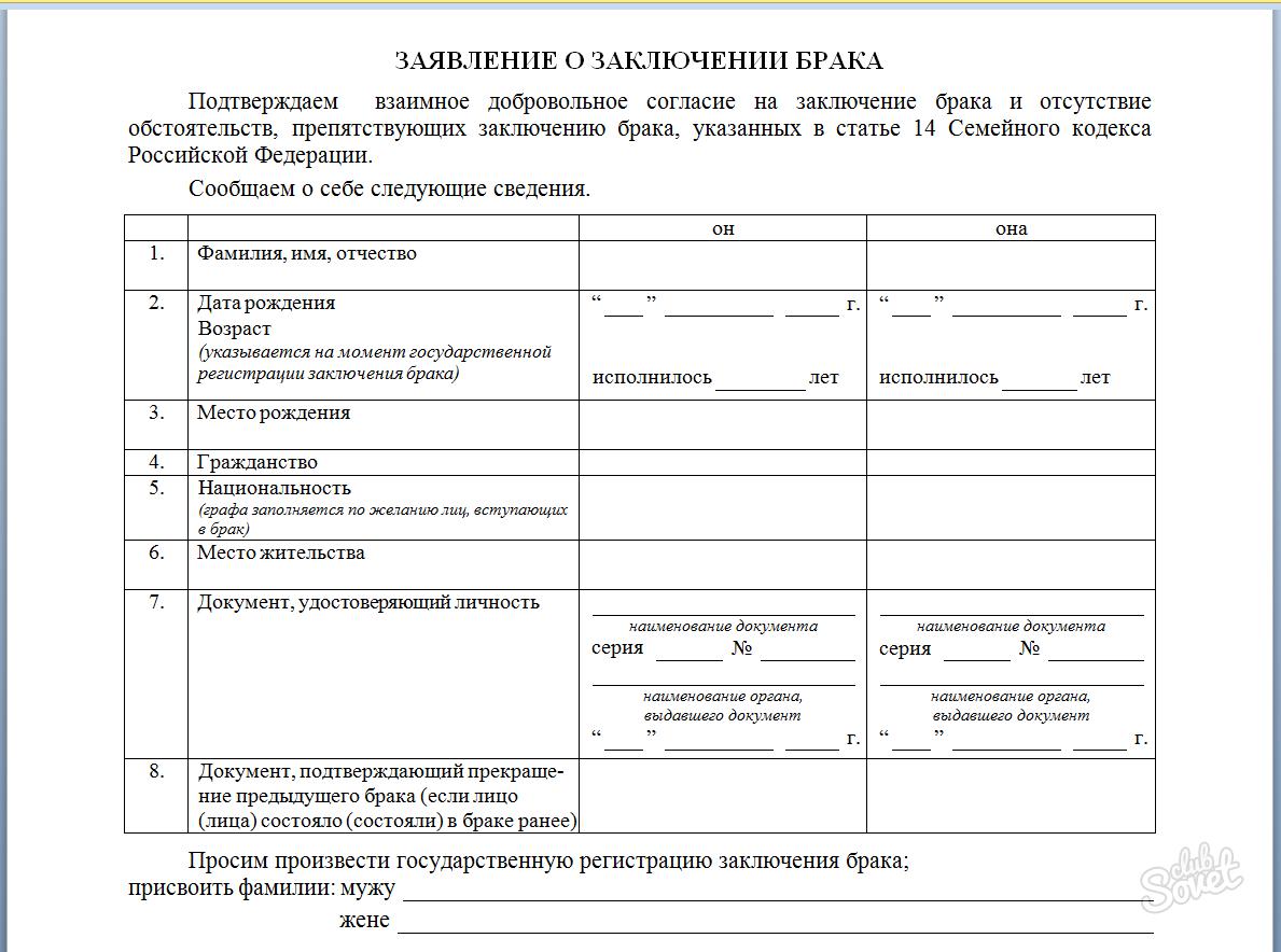 http://sovetclub.ru/tim/ef8048a829241359e1a41a1e63d56d9a/zayavlenie-o-zaklyuchenii-braka.png