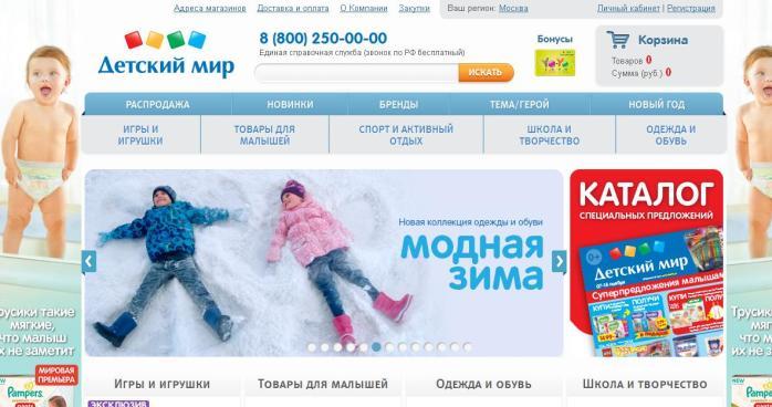 Сайт Дешевой Детской Одежды