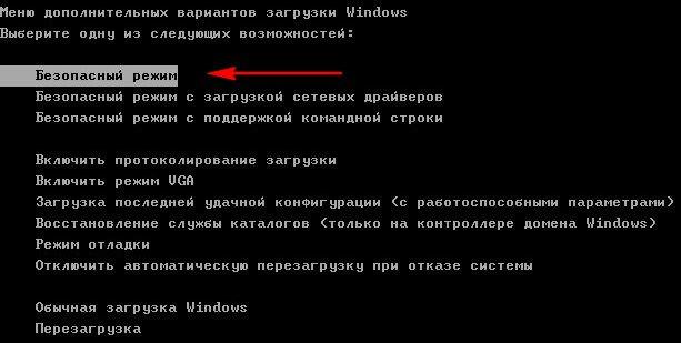 Что делать если безопасный режим заблокирован