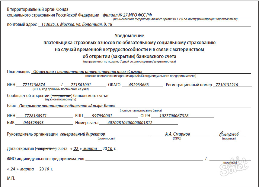 Бланк Заявление На Открытие Расчетного Счета В Сбербанке - фото 9