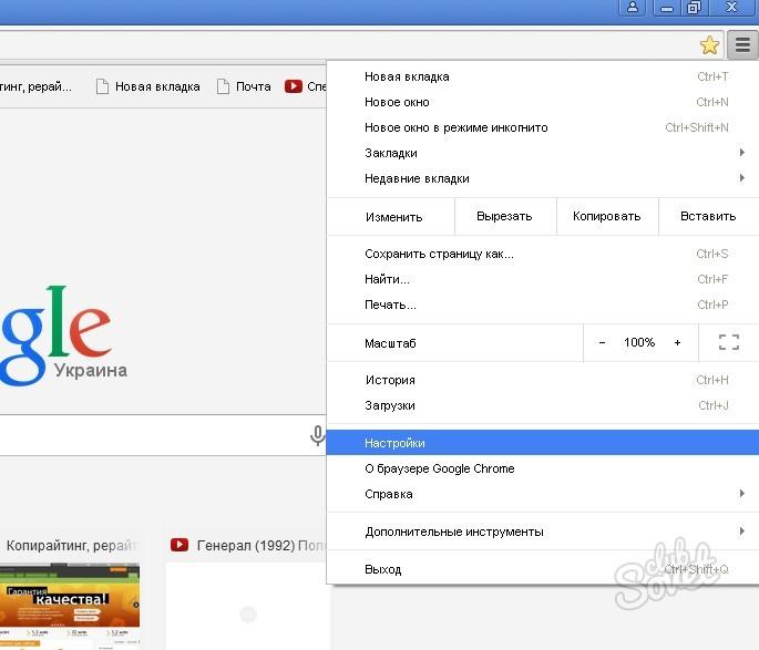 Как сделать вкладки стартовой в гугл хром