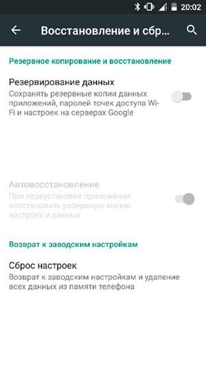 Как сделать общий сброс на андроиде lg - Kuente.ru