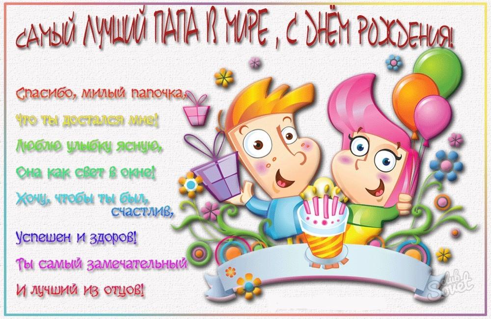 Поздравления с днем рождения папы от детей