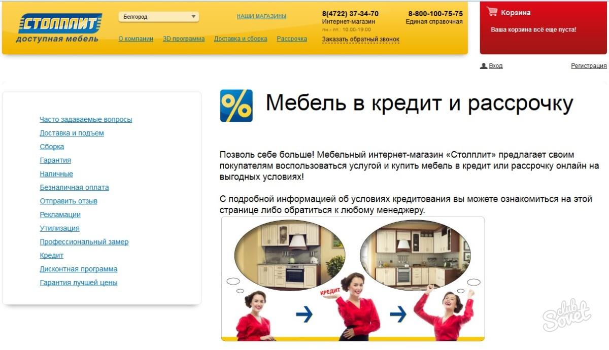 Интернет Магазин Шел Москва