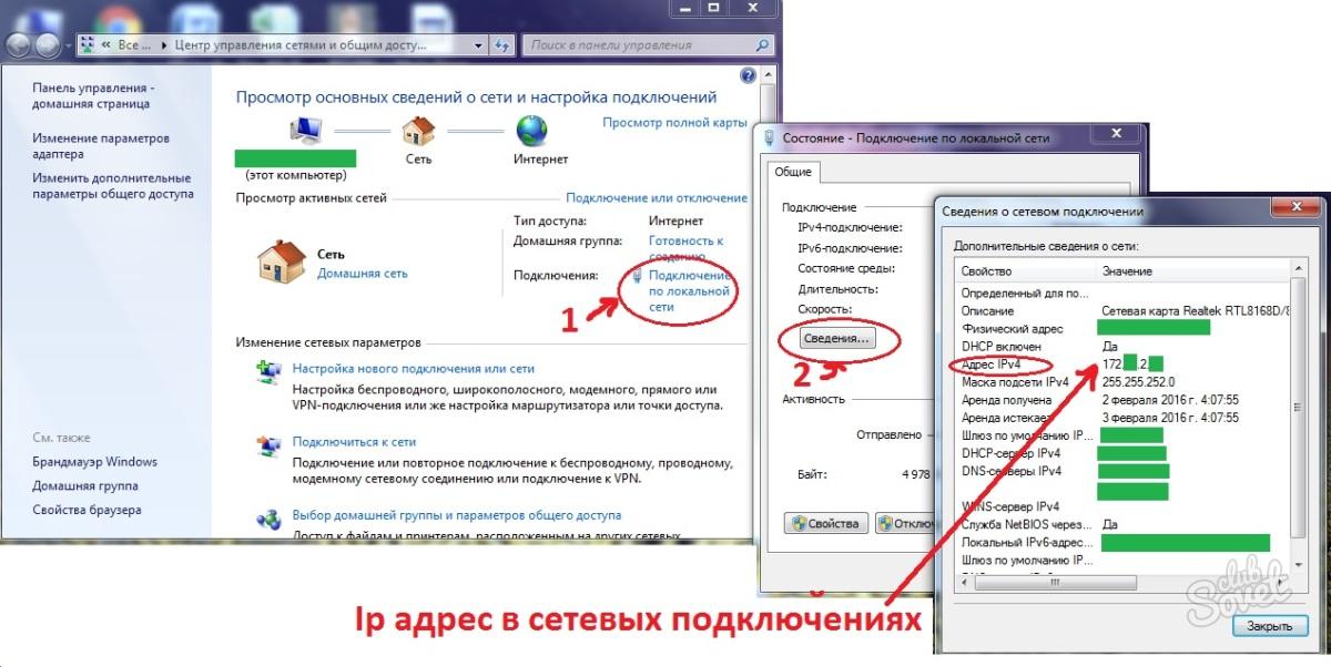 Как узнать свой IP адрес - YouTube