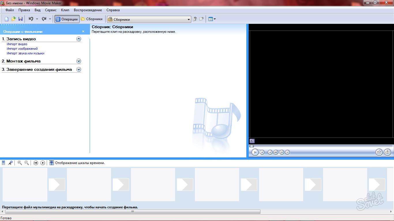 Как заменить фон на видео Программа для хромакея - Movavi 67