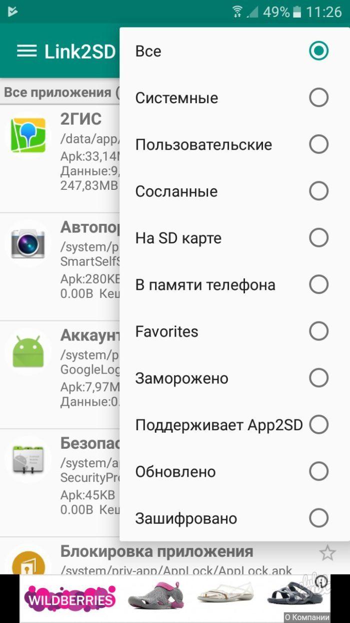 Как В Андроид Перенести Системное Приложение На Карту