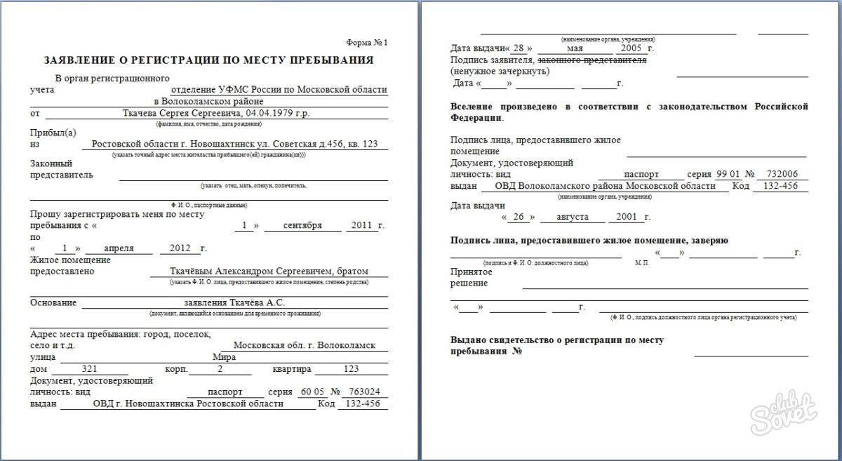 согласие на временную регистрацию ребенка образец