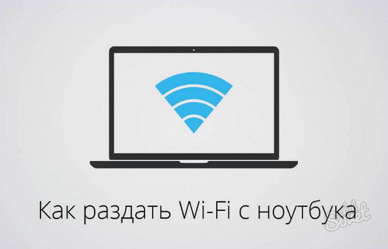 Как сделать вай фай ноутбука на раздачу интернета