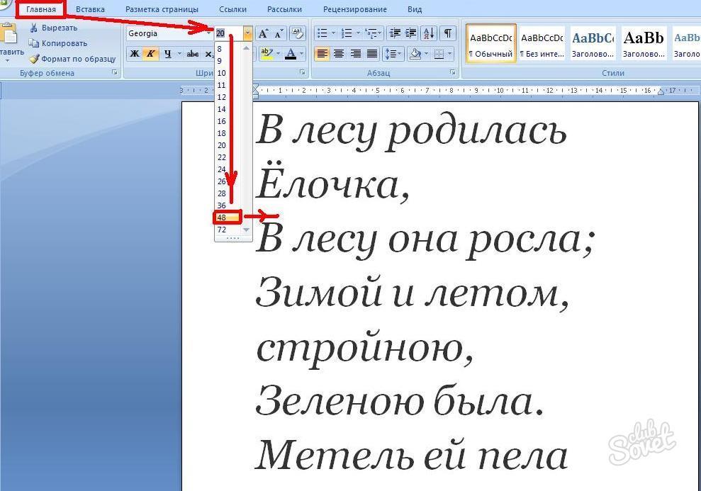 Как сделать шрифт крупнее. Инструкция по увеличению шрифта
